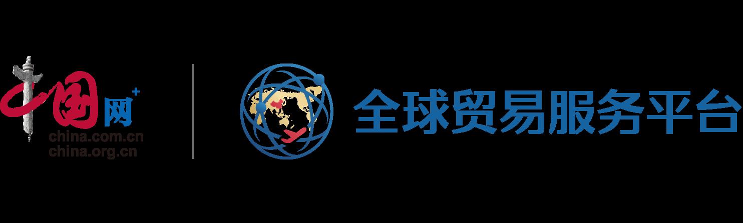 中国网+全球贸易服务平台